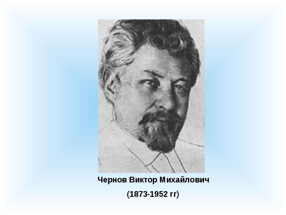 Чернов Виктор Михайлович (1873-1952 гг)