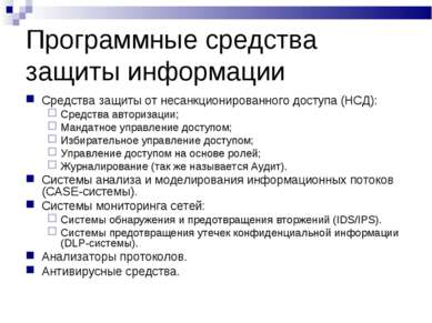 Программные средства защиты информации Средства защиты отнесанкционированног...