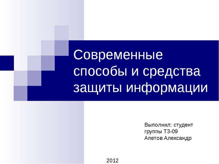 Современные способы и средства защиты информации Выполнил: студент группы Т3-...