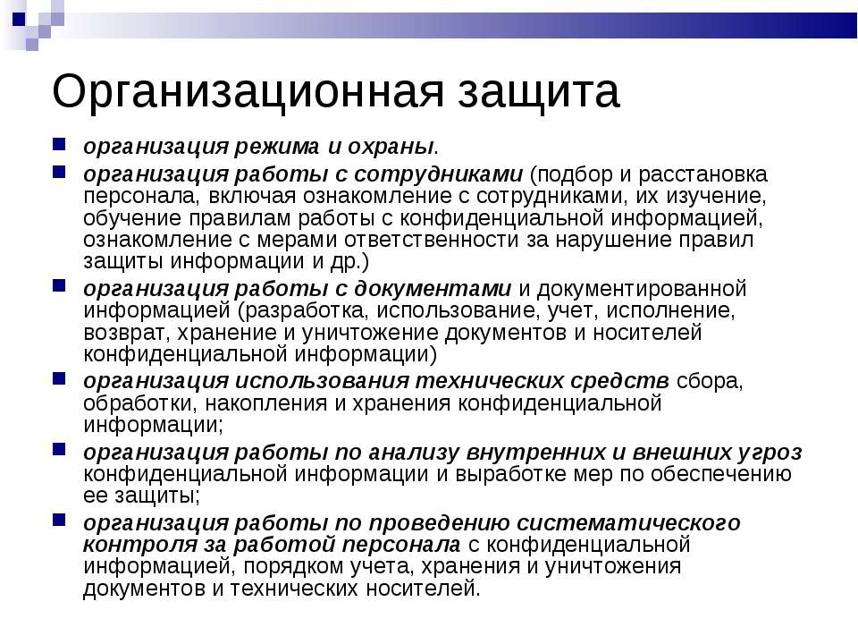 Организационная защита организация режима и охраны. организация работы с сотр...