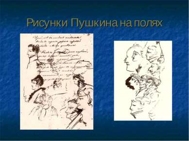 Рисунки Пушкина на полях