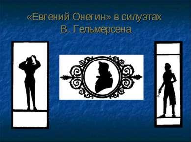 «Евгений Онегин» в силуэтах В. Гельмерсена