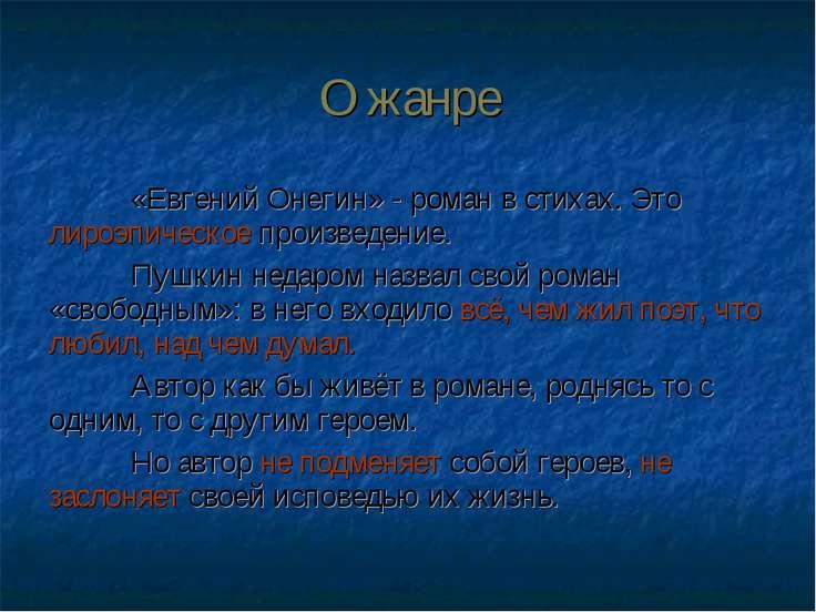 О жанре «Евгений Онегин» - роман в стихах. Это лироэпическое произведение. Пу...