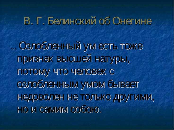 В. Г. Белинский об Онегине … Озлобленный ум есть тоже признак высшей натуры, ...