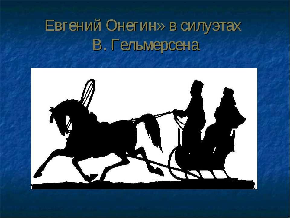 Евгений Онегин» в силуэтах В. Гельмерсена