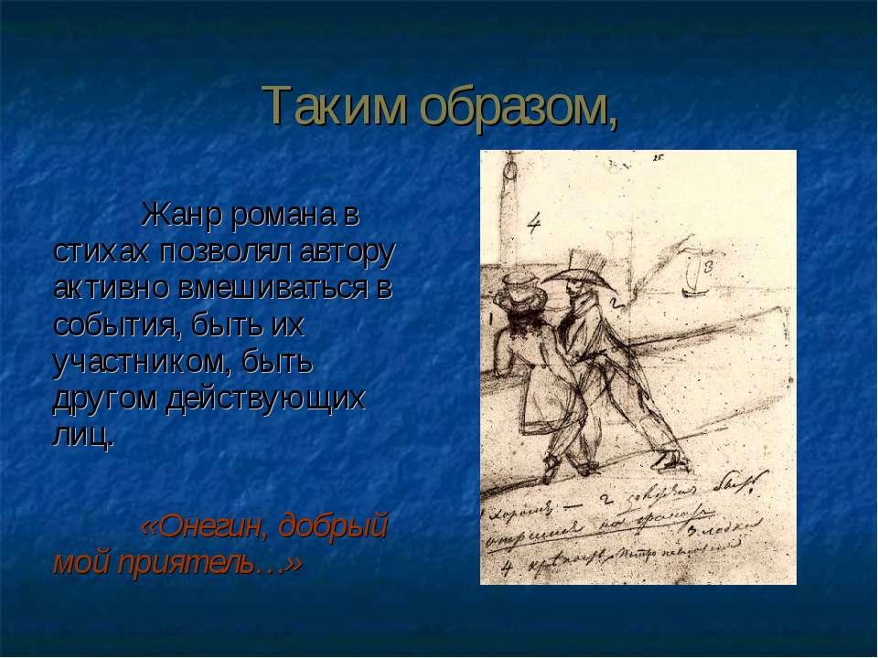 Таким образом, Жанр романа в стихах позволял автору активно вмешиваться в соб...
