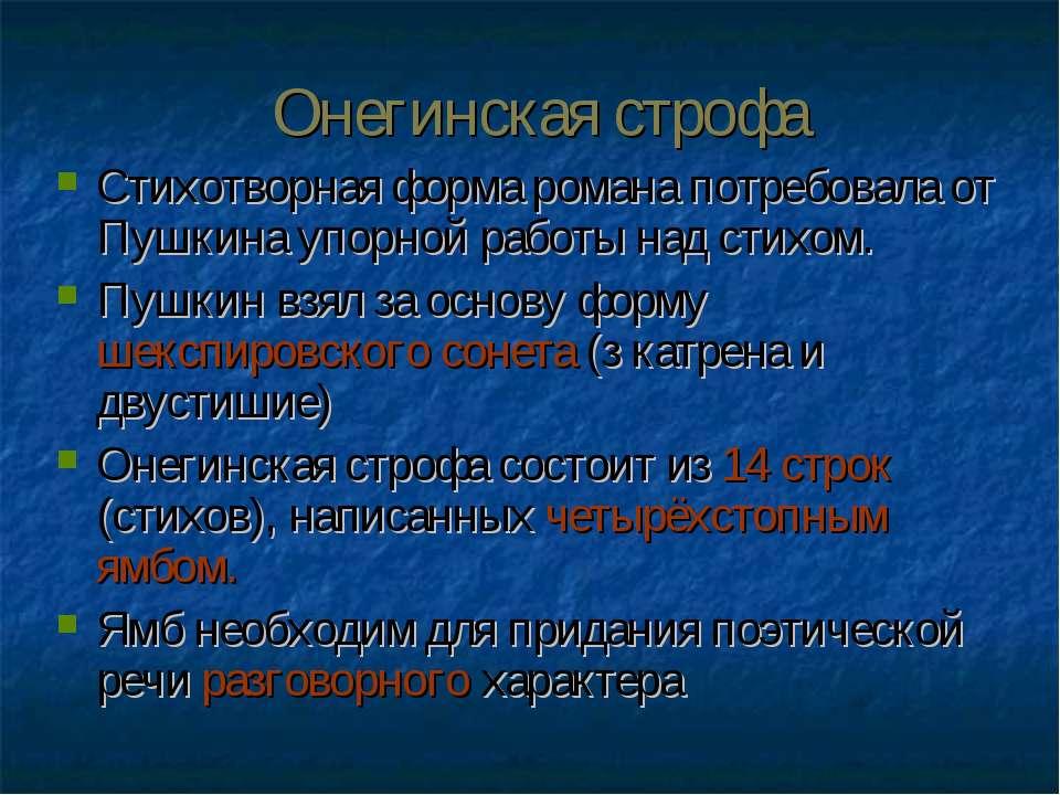 Онегинская строфа Стихотворная форма романа потребовала от Пушкина упорной ра...