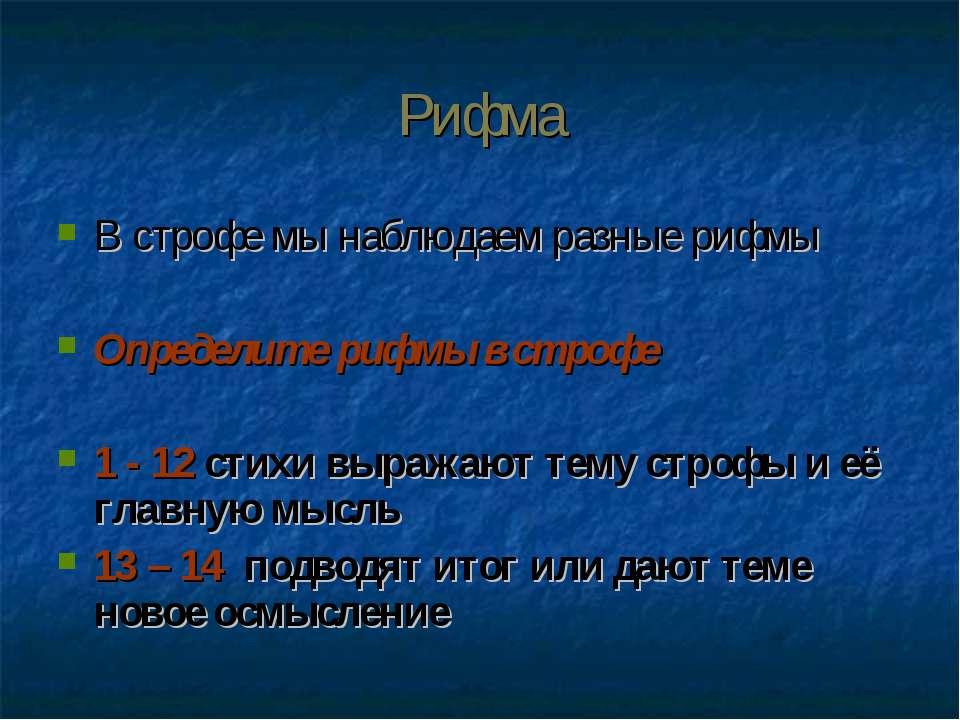 Рифма В строфе мы наблюдаем разные рифмы Определите рифмы в строфе 1 - 12 сти...