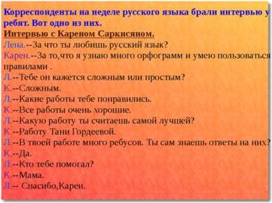 Корреспонденты на неделе русского языка брали интервью у ребят. Вот одно из н...