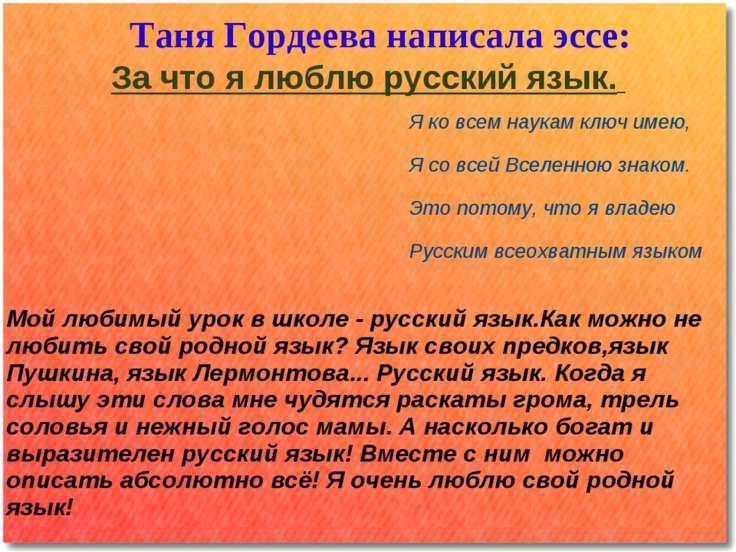 Таня Гордеева написала эссе: За что я люблю русский язык. Я ко всем наукам кл...