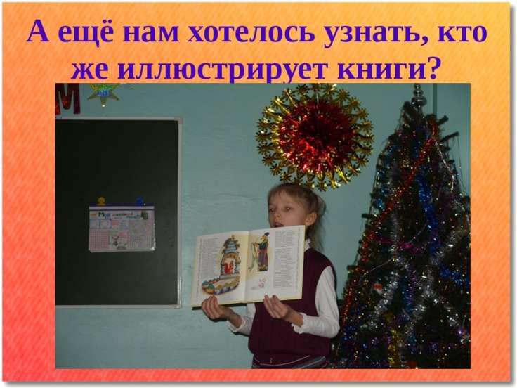 А ещё нам хотелось узнать, кто же иллюстрирует книги?