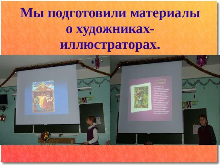 Мы подготовили материалы о художниках-иллюстраторах.