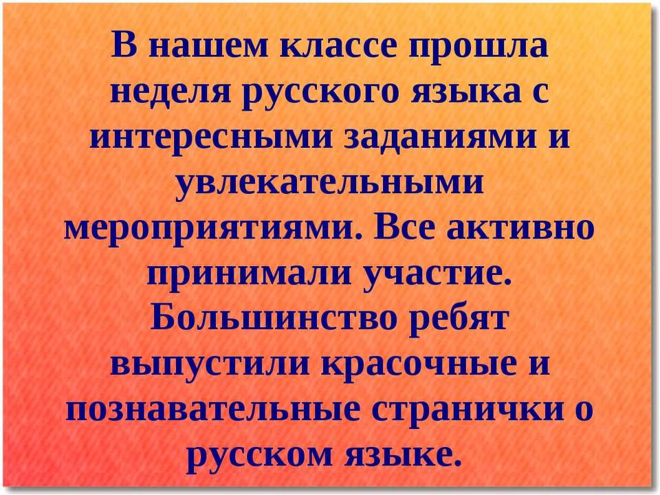 В нашем классе прошла неделя русского языка с интересными заданиями и увлекат...