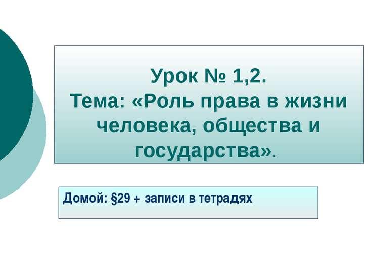 Урок № 1,2. Тема: «Роль права в жизни человека, общества и государства». Домо...