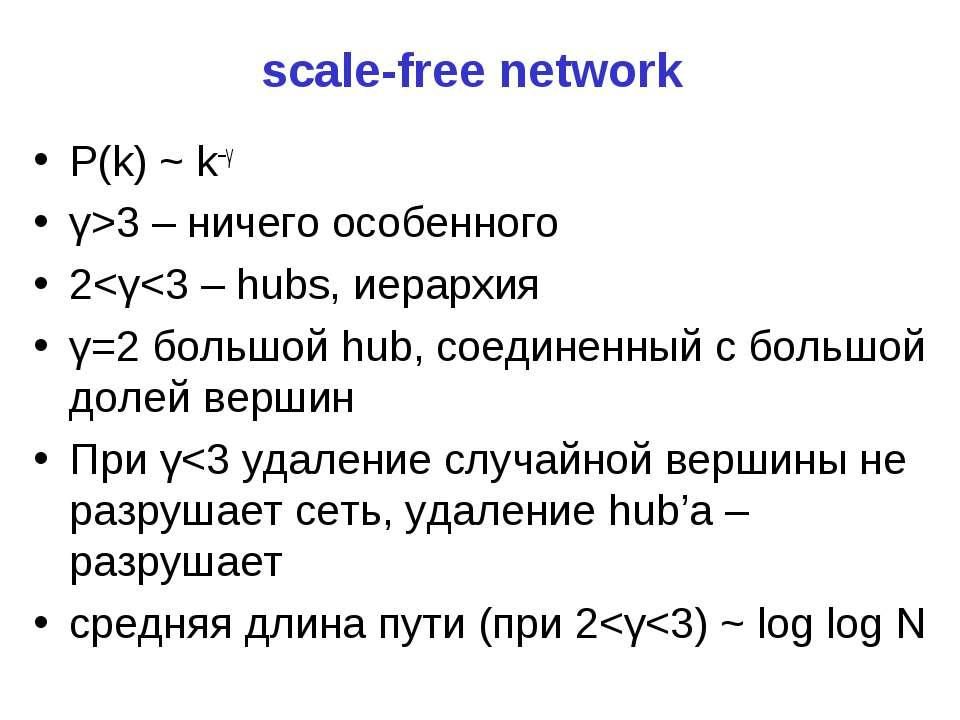 scale-free network P(k) ~ k–γ γ>3 – ничего особенного 2
