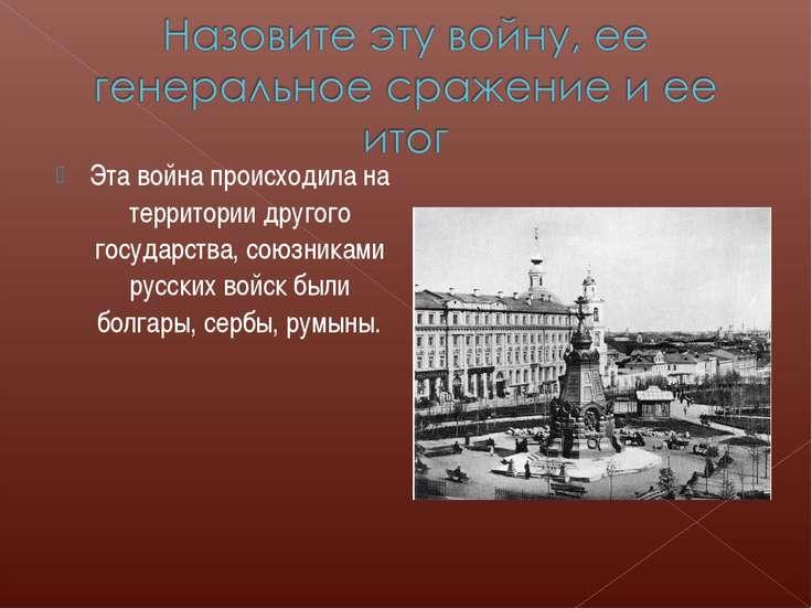 Эта война происходила на территории другого государства, союзниками русских в...