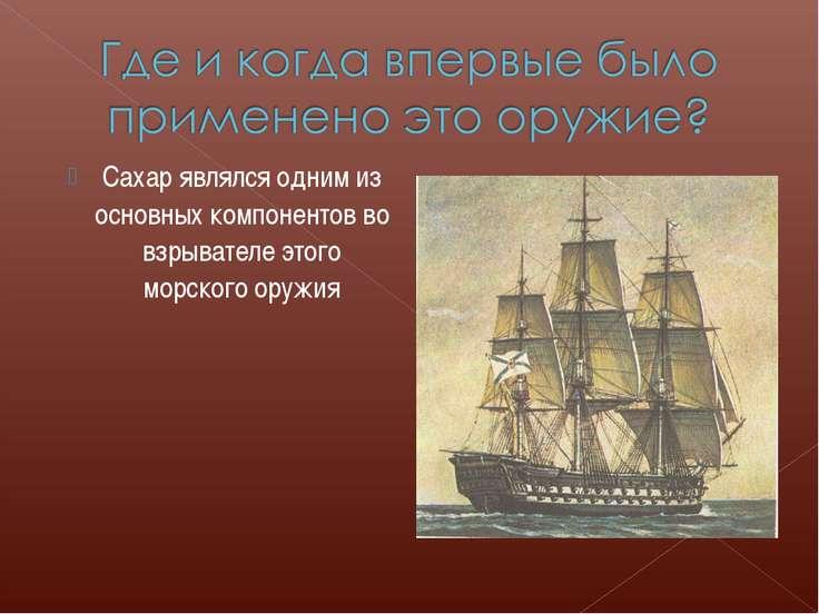 Сахар являлся одним из основных компонентов во взрывателе этого морского оружия