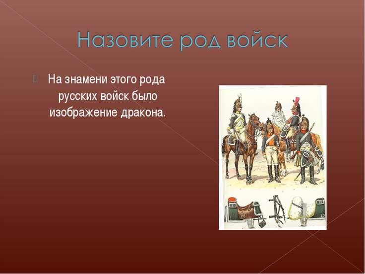 На знамени этого рода русских войск было изображение дракона.