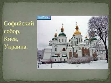 Софийский собор, Киев, Украина.