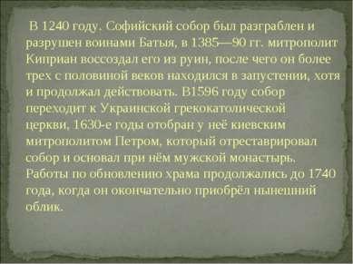 В1240году.Софийский собор был разграблен и разрушен воинамиБатыя, в 1385—...