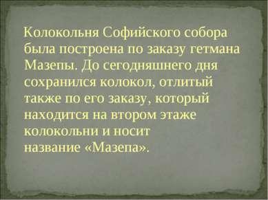 Колокольня Софийского собора была построена по заказу гетмана Мазепы. До сего...