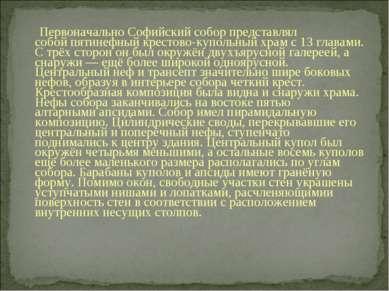 Первоначально Софийский собор представлял собойпятинефныйкрестово-купольный...