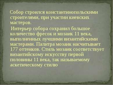Собор строилсяконстантинопольскими строителями, при участии киевских мастеро...