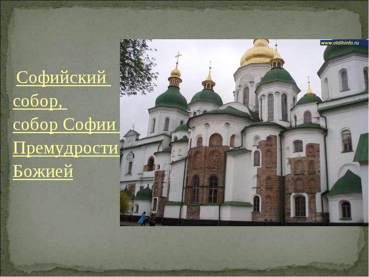 Софийский собор, собор Софии Премудрости Божией