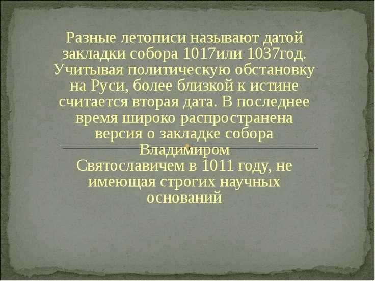 Разные летописи называют датой закладки собора1017или1037год. Учитывая поли...