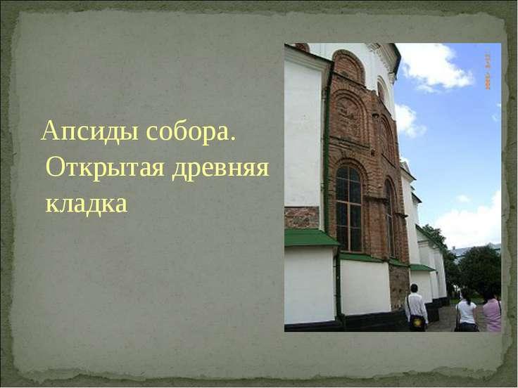 Апсиды собора. Открытая древняя кладка