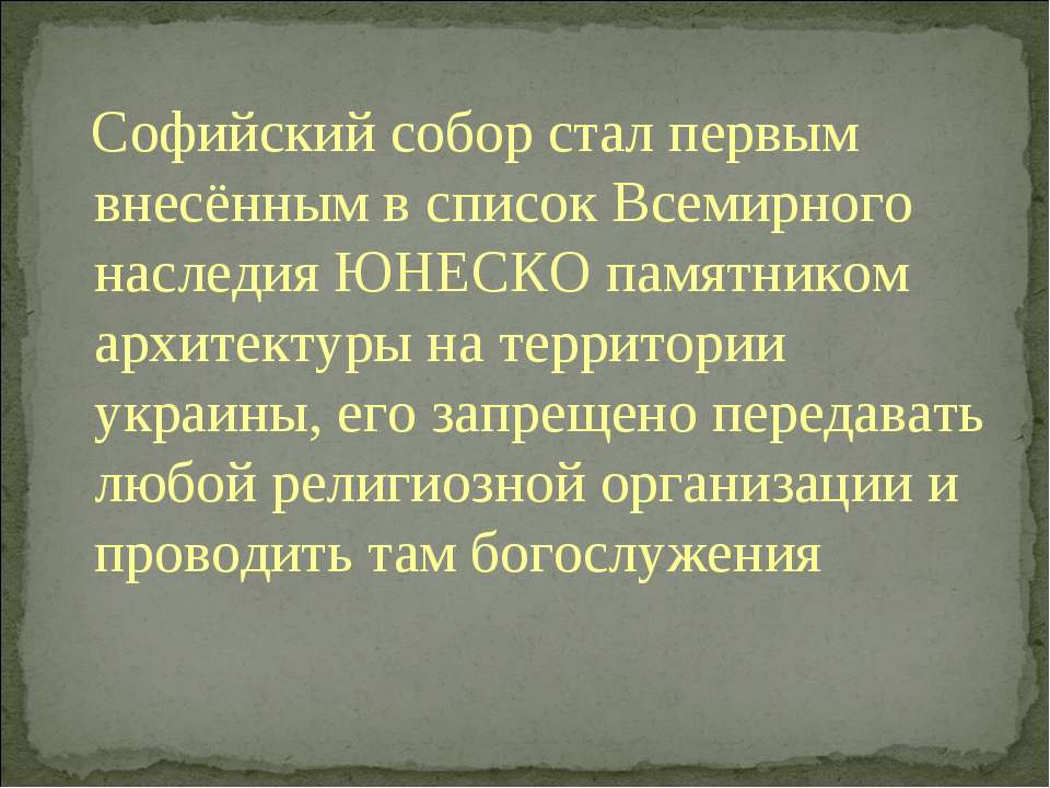 Софийский собор стал первым внесённым в список Всемирного наследия ЮНЕСКО пам...
