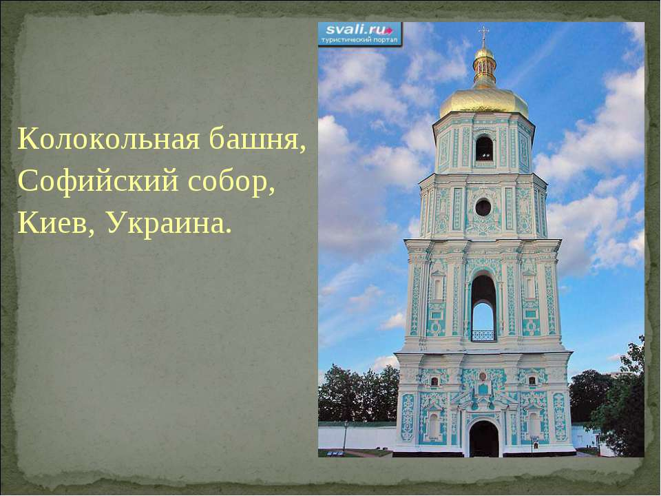 Колокольная башня, Софийский собор, Киев, Украина.