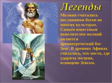 Молнии считались посланиями богов во многих культурах. Самым известным повели...