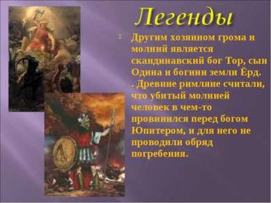Другим хозяином грома и молний является скандинавский бог Тор, сын Одина и бо...