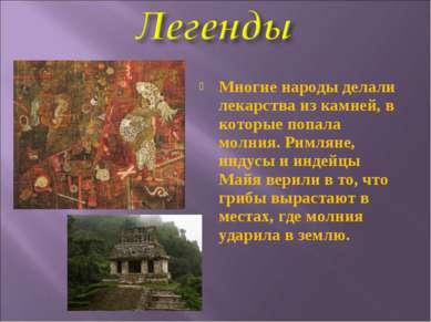 Многие народы делали лекарства из камней, в которые попала молния. Римляне, и...