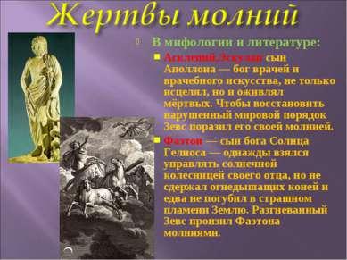 В мифологии и литературе: Асклепий,Эскулап сын Аполлона— бог врачей и врачеб...