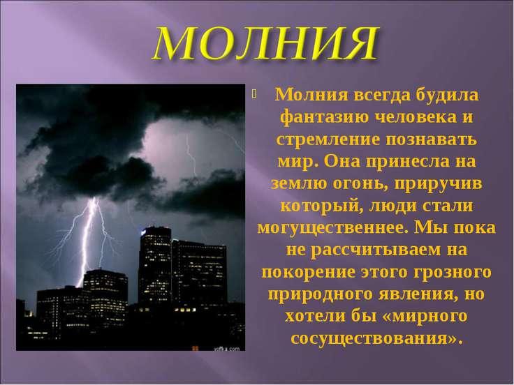 Молния всегда будила фантазию человека и стремление познавать мир. Она принес...