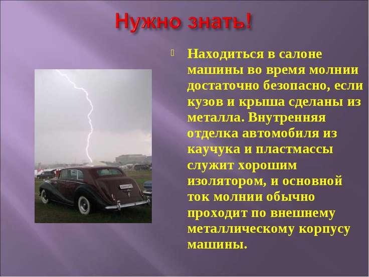 Находиться в салоне машины во время молнии достаточно безопасно, если кузов и...