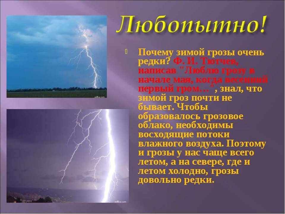 """Почему зимой грозы очень редки? Ф. И. Тютчев, написав """"Люблю грозу в начале м..."""