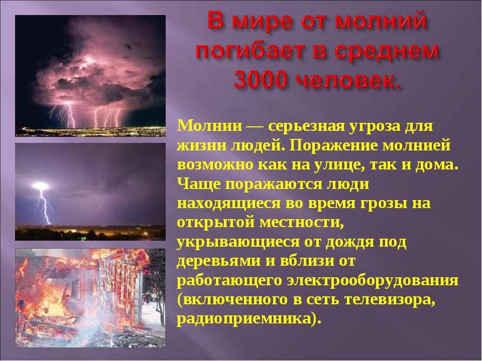 Молнии — серьезная угроза для жизни людей. Поражение молнией возможно как на ...