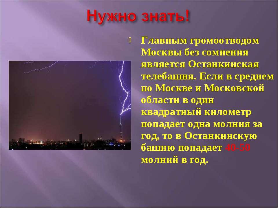 Главным громоотводом Москвы без сомнения является Останкинская телебашня. Есл...