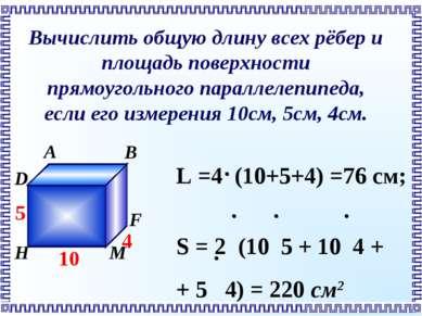 Вычислить общую длину всех рёбер и площадь поверхности прямоугольного паралле...