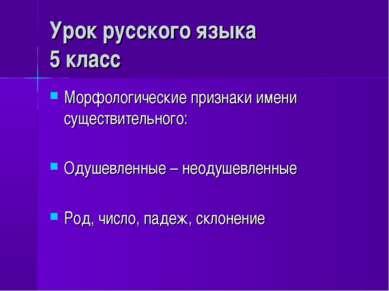 Урок русского языка 5 класс Морфологические признаки имени существительного: ...