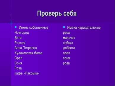 Проверь себя Имена собственные Новгород Витя Россия Анна Петровна Куликовская...