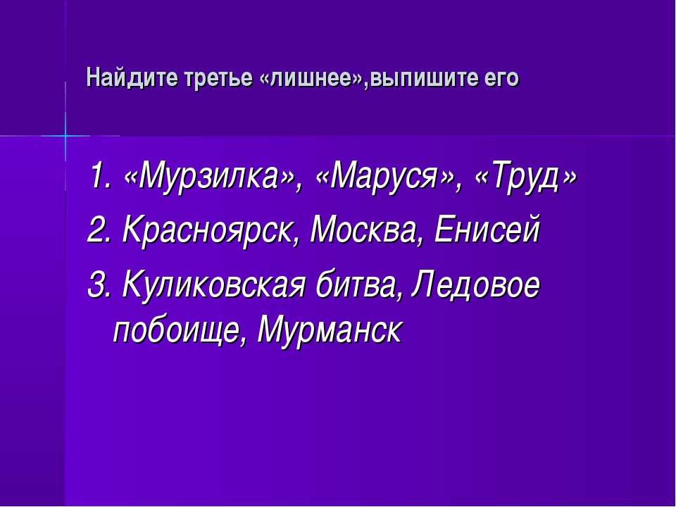 Найдите третье «лишнее»,выпишите его 1. «Мурзилка», «Маруся», «Труд» 2. Красн...