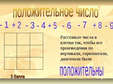 Расставьте числа в клетки так, чтобы все произведения по вертикали, горизонта...
