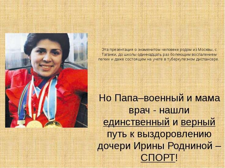 Эта презентация о знаменитом человеке родом из Москвы, с Таганки, до школы од...