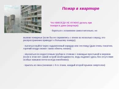 Пожар в квартире Что НИКОГДА НЕ НУЖНО делать при пожаре в доме (квартире): - ...