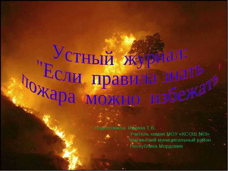 Подготовила: Ивкина Т.В. Учитель химии МОУ «КСОШ №3» Чамзинский муниципальный...