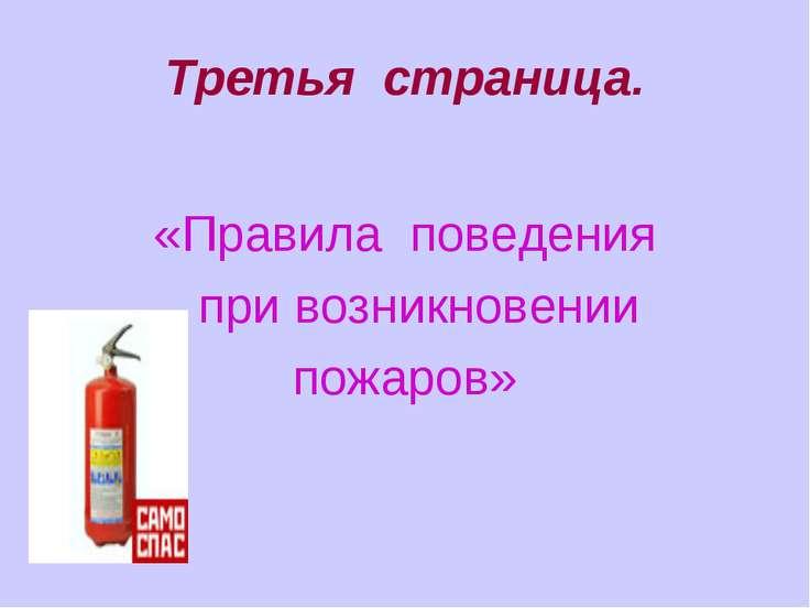 Третья страница. «Правила поведения при возникновении пожаров»